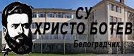 СУ ХРИСТО БОТЕВ - Белоградчик