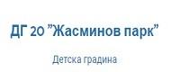 ДГ 20 ЖАСМИНОВ ПАРК - София