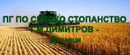 ПГ ПО СЕЛКО СТОПАНСТВО Г.М.ДИМИТРОВ - Дунавци