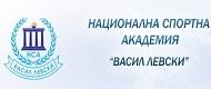 НАЦИОНАЛНА СПОРТНА АКАДЕМИЯ ВАСИЛ ЛЕВСКИ - София