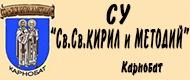 СУ СВ.СВ.КИРИЛ И МЕТОДИЙ - Карнобат
