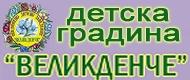 ДГ ВЕЛИКДЕНЧЕ - С. Склаве