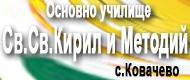 ОУ СВ.СВ.КИРИЛ И МЕТОДИЙ - С.Ковачево