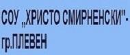 СОУ ХРИСТО СМИРНЕНСКИ - Плевен