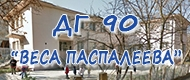 ДГ 90 ВЕСА ПАСПАЛЕЕВА - София