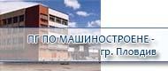 ПГ ПО МАШИНОСТРОЕНЕ - Пловдив