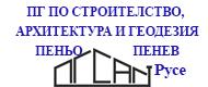 ПГСАГ ПЕНЬО ПЕНЕВ - Русе
