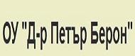 ОУ Д-Р ПЕТЪР БЕРОН - Пловдив