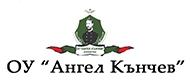 ОУ АНГЕЛ КЪНЧЕВ - Асеновград