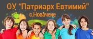 ОУ ПАТРИАРХ ЕВТИМИЙ - с. Новачене