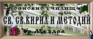 ОУ СВ. СВ. КИРИЛ И МЕТОДИЙ - Мездра