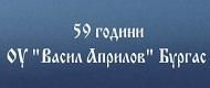 ОУ ВАСИЛ АПРИЛОВ - Бургас