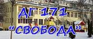 171 ДГ СВОБОДА - София Надежда
