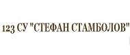 123 СУ СТЕФАН СТАМБОЛОВ - София