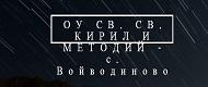 ОУ СВ. СВ. КИРИЛ И МЕТОДИЙ - с. Войводиново