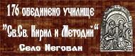 176 ОБУ СВ.СВ.КИРИЛ И МЕТОДИЙ - С. Негован