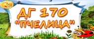 ДГ 170 ПЧЕЛИЦА - София