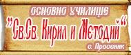 ОУ СВ. СВ. КИРИЛ И МЕТОДИЙ - С. Просеник