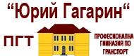 ПРОФЕСИОНАЛНА ГИМНАЗИЯ ПО ТРАНСПОРТ ЮРИЙ ГАГАРИН