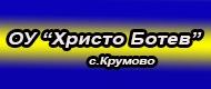 ОУ ХРИСТО БОТЕВ - С. Крумово