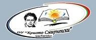 ОУ ХРИСТО СМИРНЕНСКИ - Карнобат