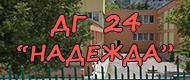 ДГ 24 НАДЕЖДА - София