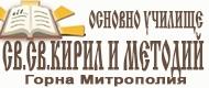 ОУ СВ. СВ. КИРИЛ И МЕТОДИЙ - С. Горна Митрополия