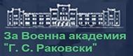 ВОЕННА АКАДЕМИЯ Г. С. РАКОВСКИ - София