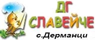 ДГ СЛАВЕЙЧЕ - С. Дерманци