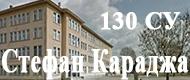 130 СУ СТЕФАН КАРАДЖА - София