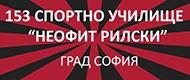 153 СПОРТНО УЧИЛИЩЕ НЕОФИТ РИЛСКИ - София