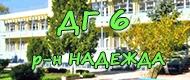 ДГ 6 Р-Н НАДЕЖДА - София