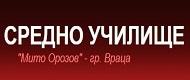 СРЕДНО УЧИЛИЩЕ МИТО ОРОЗОВ - Враца