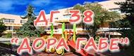 38 ДГ ДОРА ГАБЕ - София- НАДЕЖДА