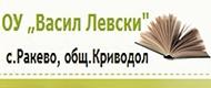 ОУ ВАСИЛ ЛЕВСКИ - С. Ракево