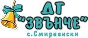ДГ - ДГ ЗВЪНЧЕ - с. Смирненски
