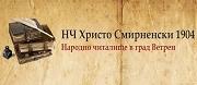 НАРОДНО ЧИТАЛИЩЕ ХРИСТО СМИРНЕНСКИ 1904 - НАРОДНО ЧИТАЛИЩЕ ХРИСТО СМИРНЕНСКИ 1904