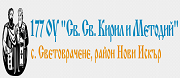 177 ОУ СВ. СВ. КИРИЛ И МЕТОДИЙ - с. Световрачене