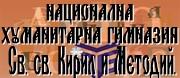 НХГ СВ. СВ. КИРИЛ И МЕТОДИЙ - Благоевград