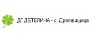 ДГ ДЕТЕЛИНА - с. Драговищица