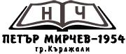 НЧ ПЕТЪР МИРЧЕВ 1954 - Кърджали
