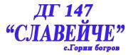 Детски ясли - ДГ 147 СЛАВЕЙЧЕ-Горни Богров
