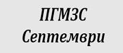 Профилирани - ПГМЗС Септември