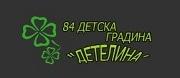 84 ДГ ДЕТЕЛИНА - София