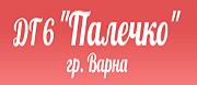 ДГ 6 Палечко - гр. Варна