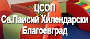 ЦСОП СВ. ПАИСИЙ ХИЛЕНДАРСКИ - Благоевград