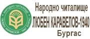 Читалища - НЧ ЛЮБЕН КАРАВЕЛОВ 1940 - Бургас