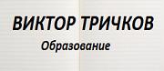 ВИКТОР ТРИЧКОВ