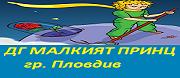 ДГ МАЛКИЯТ ПРИНЦ - Пловдив