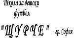 ШКОЛА ЗА ДЕТСКИ ФУТБОЛ ЩУРЧЕ - София - ШКОЛА ЗА ДЕТСКИ ФУТБОЛ ЩУРЧЕ - София